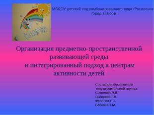 Организация предметно-пространственной развивающей среды  и интегрированный п