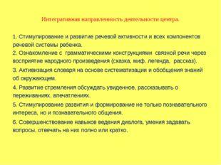 Интегративная направленность деятельности центра. 1. Стимулирование и развит