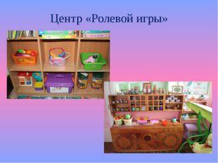 Центр «Ролевой игры»