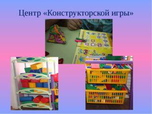 Центр «Конструкторской игры»