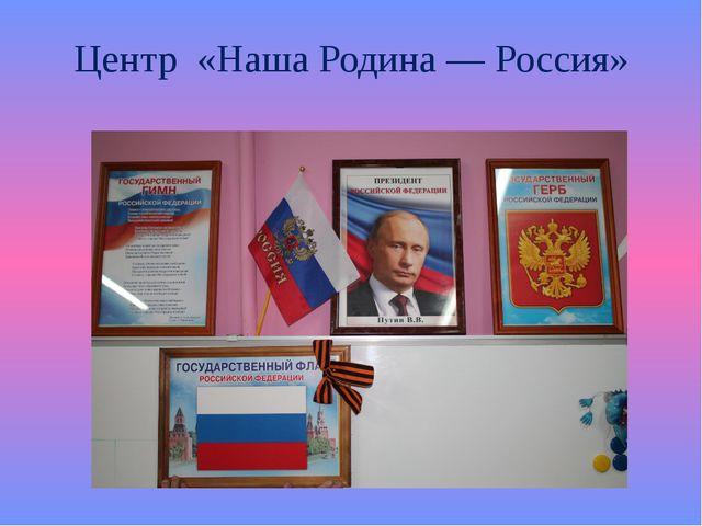 Центр  «Наша Родина — Россия»