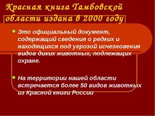 Красная книга Тамбовской области издана в 2000 году Это официальный документ,