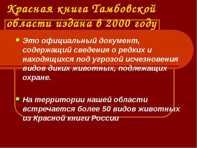 Красная книга Тамбовской области издана в 2000 году Это официальный документ,...