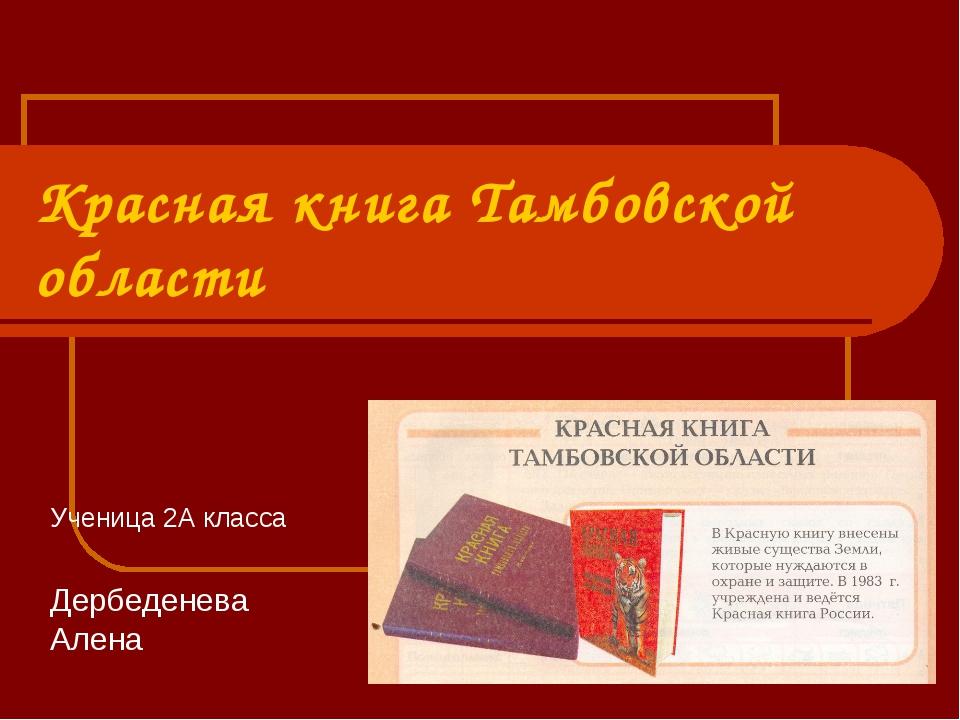 Красная книга Тамбовской области Ученица 2А класса Дербеденева Алена