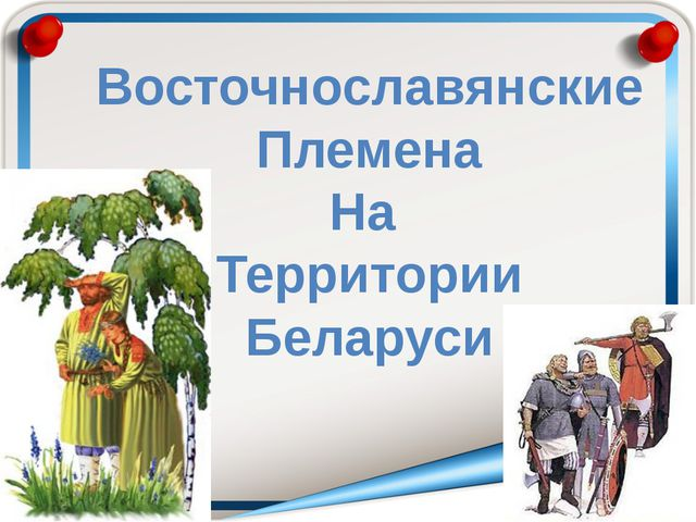 Восточнославянские Племена На Территории Беларуси