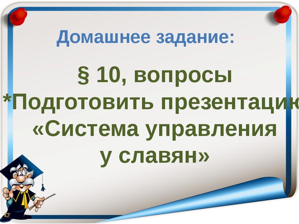 Домашнее задание: § 10, вопросы *Подготовить презентацию «Система управления...