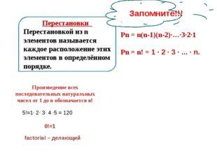 Pn = n(n-1)(n-2)∙…∙3∙2∙1 Pn = n! = 1 · 2 · 3 · ... · n. Перестановки Перестан