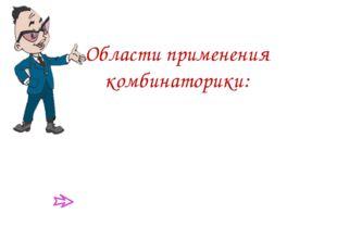 Области применения комбинаторики:
