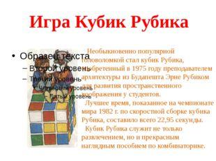 Игра Кубик Рубика Необыкновенно популярной головоломкой стал кубик Рубика, из