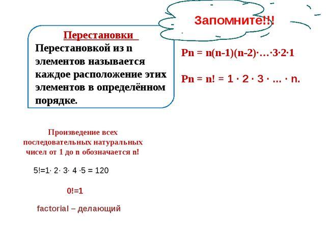 Pn = n(n-1)(n-2)∙…∙3∙2∙1 Pn = n! = 1 · 2 · 3 · ... · n. Перестановки Перестан...