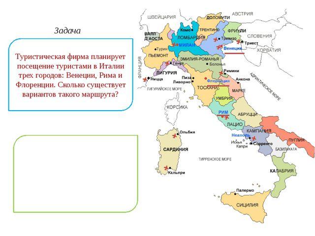 Задача Туристическая фирма планирует посещение туристами в Италии трех город...