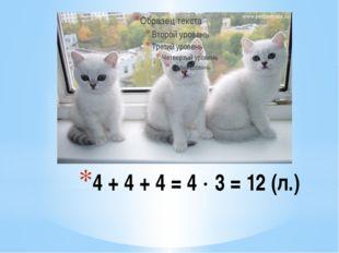 4 + 4 + 4 = 4  3 = 12 (л.)