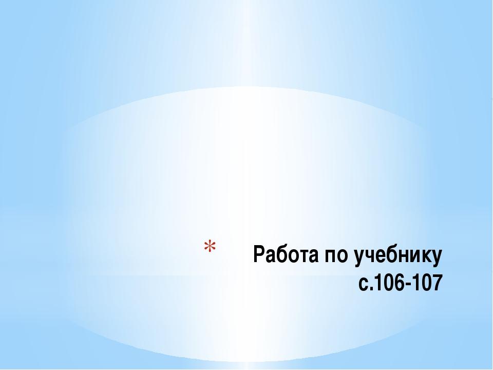 Работа по учебнику с.106-107