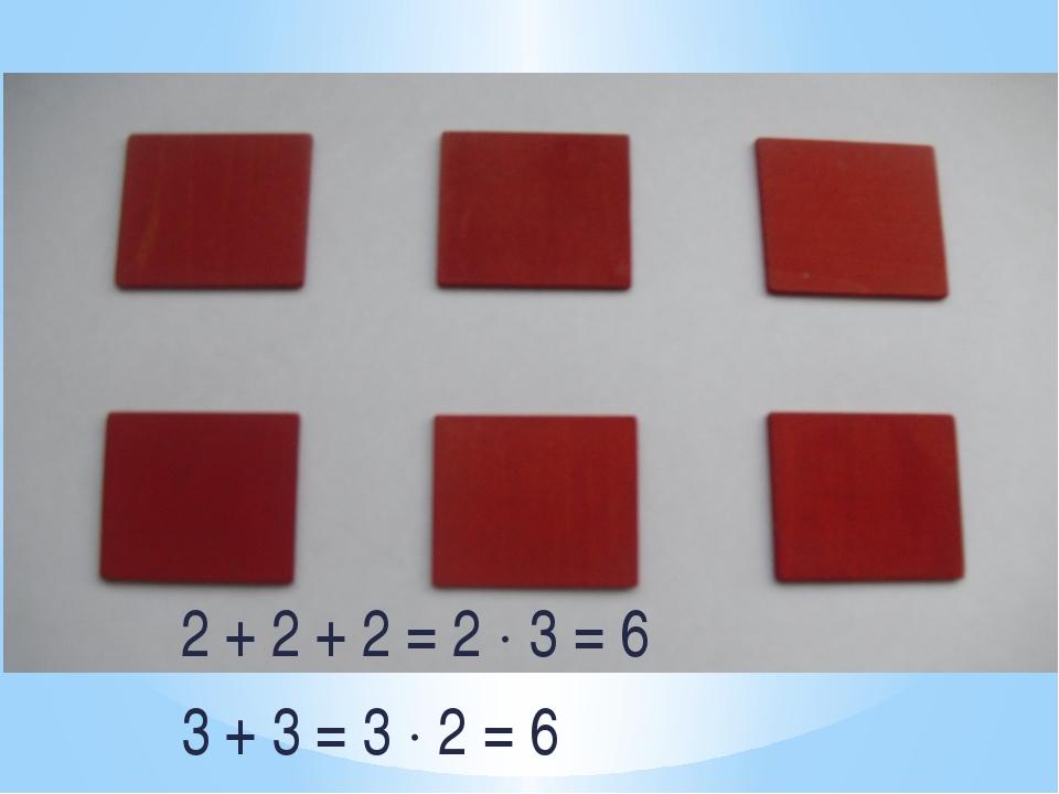 2 + 2 + 2 = 2  3 = 6 3 + 3 = 3  2 = 6