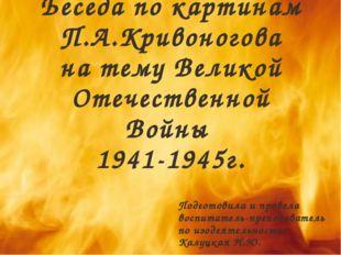 Беседа по картинам П.А.Кривоногова на тему Великой Отечественной Войны 1941-1