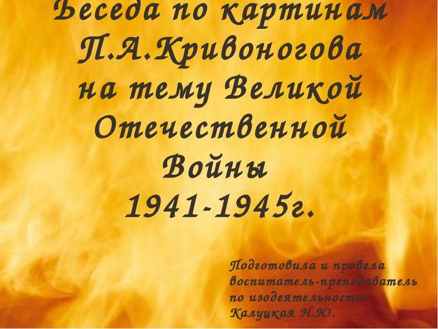 Беседа по картинам П.А.Кривоногова на тему Великой Отечественной Войны 1941-1...