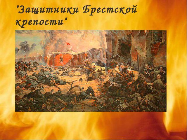 """""""Защитники Брестской крепости"""""""