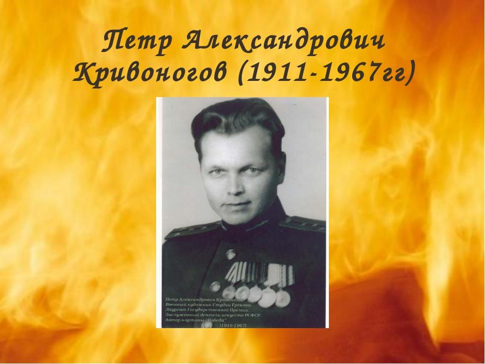 Петр Александрович Кривоногов (1911-1967гг)