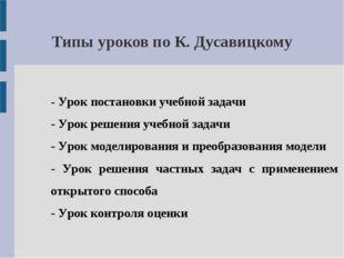 Типы уроков по К. Дусавицкому - Урок постановки учебной задачи - Урок решения