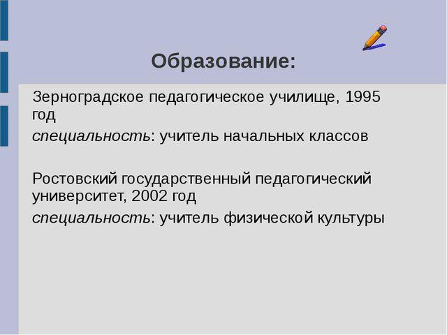 Образование: Зерноградское педагогическое училище, 1995 год специальность: уч...