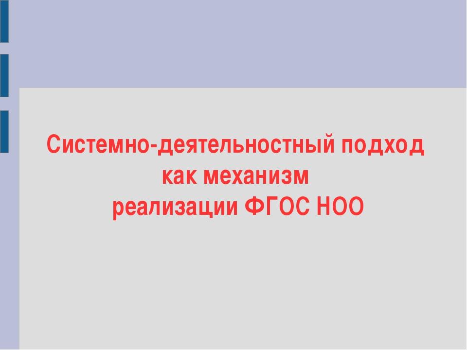 Системно-деятельностный подход как механизм реализации ФГОС НОО