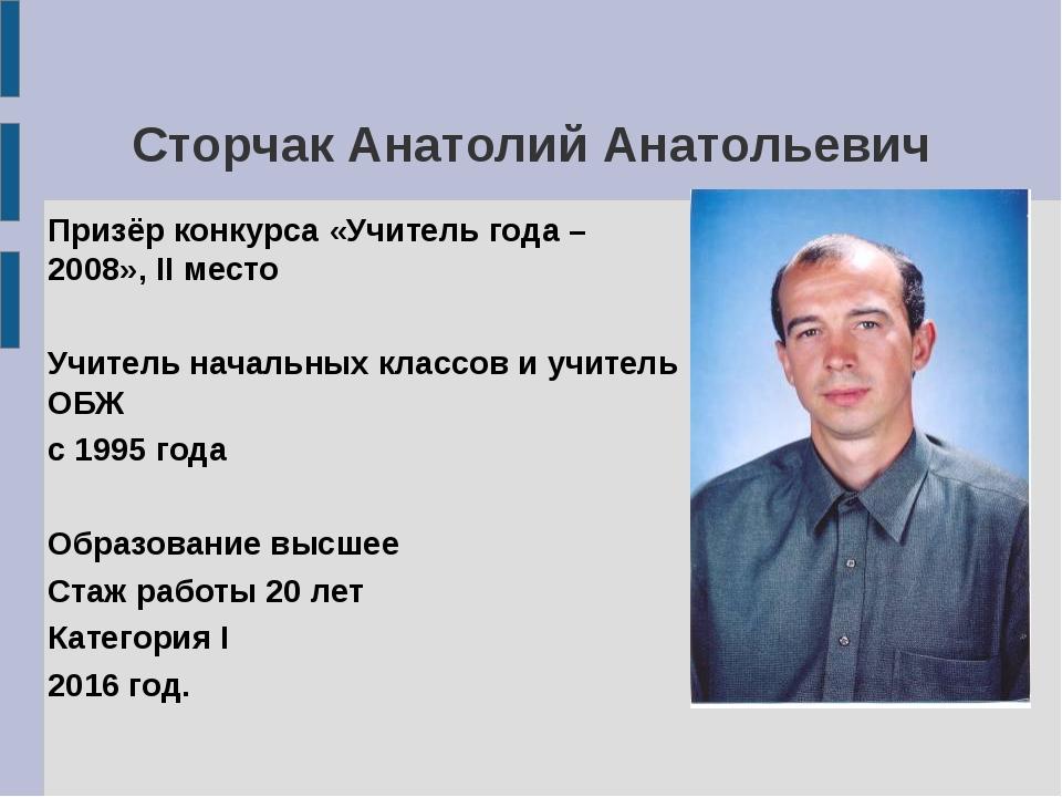 Призёр конкурса «Учитель года – 2008», II место Учитель начальных классов и у...