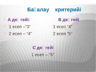 """Бағалау критерийі А деңгейі: В деңгейі 1 есеп –""""3"""" 1 есеп """"4"""" 2 есеп – """"4"""" 2"""