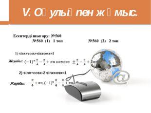 V. Оқулықпен жұмыс. Есептерді шығару: №560  №560 (1) 1 топ №560 (2) 2 топ