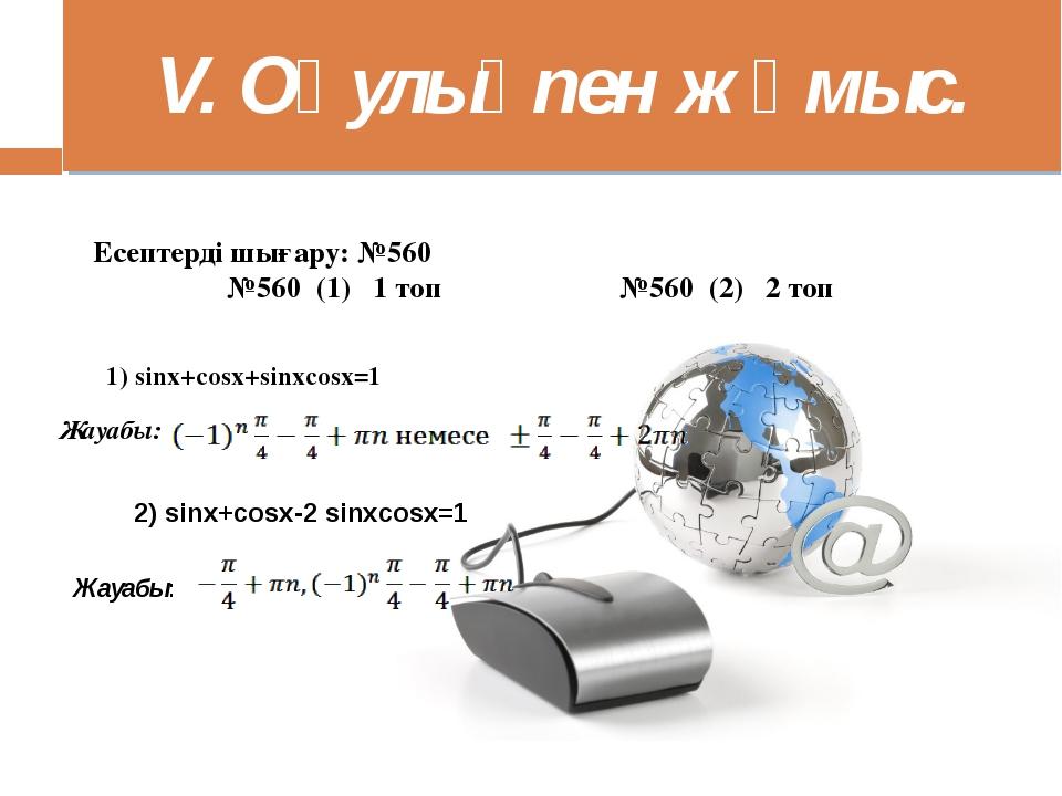 V. Оқулықпен жұмыс. Есептерді шығару: №560  №560 (1) 1 топ №560 (2) 2 топ...