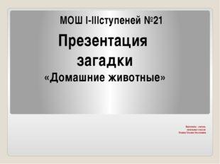 Выполнила : учитель начальных классов Яловая Татьяна Николаевна МОШ I-IIIсту