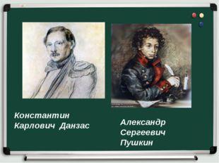 Константин Карлович Данзас Александр Сергеевич Пушкин