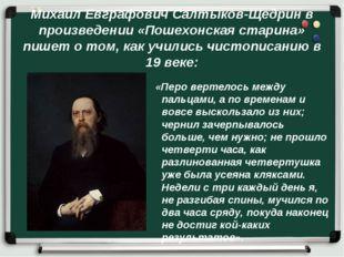 Михаил Евграфович Салтыков-Щедрин в произведении «Пошехонская старина» пишет