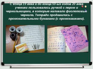 С конца 19 века и до конца 50-ых годов 20 века ученики пользовались ручкой с