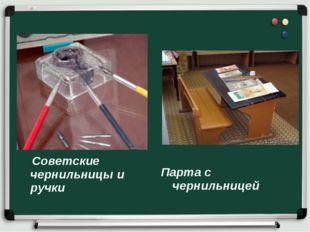 Советские чернильницы и ручки Парта с чернильницей