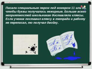 Писали специальным пером под номером 11 или 86, чтобы буквы получались нежирн