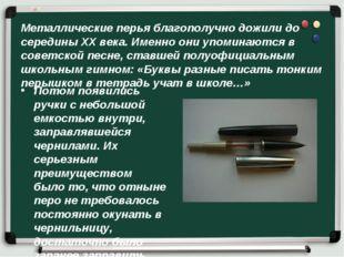 Металлические перья благополучно дожили до середины XX века. Именно они упоми