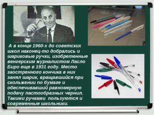 А в конце 1960-х до советских школ наконец-то добрались и шариковые ручки, и