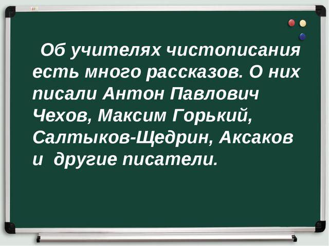 Об учителях чистописания есть много рассказов. О них писали Антон Павлович Ч...