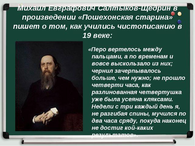 Михаил Евграфович Салтыков-Щедрин в произведении «Пошехонская старина» пишет...