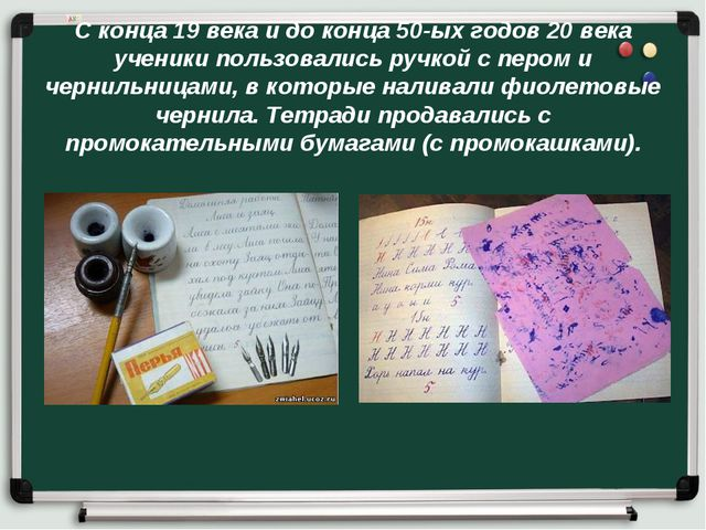 С конца 19 века и до конца 50-ых годов 20 века ученики пользовались ручкой с...