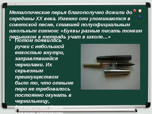 Металлические перья благополучно дожили до середины XX века. Именно они упоми...