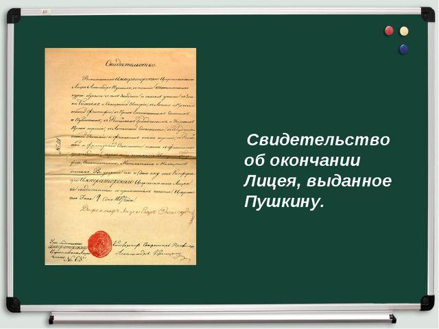 Свидетельство об окончании Лицея, выданное Пушкину.
