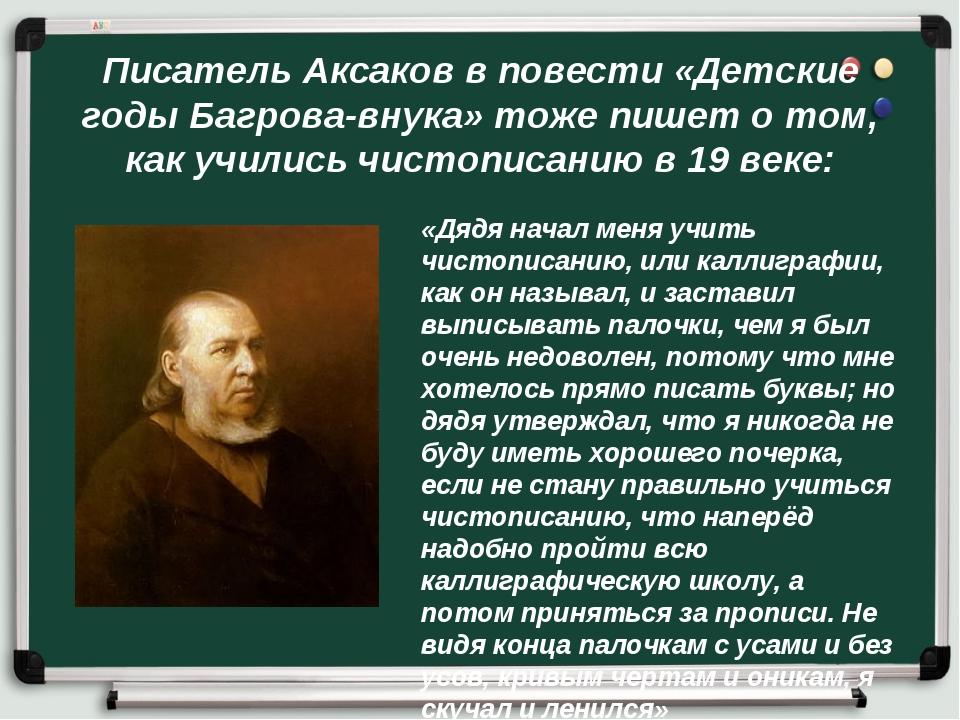 Писатель Аксаков в повести «Детские годы Багрова-внука» тоже пишет о том, как...