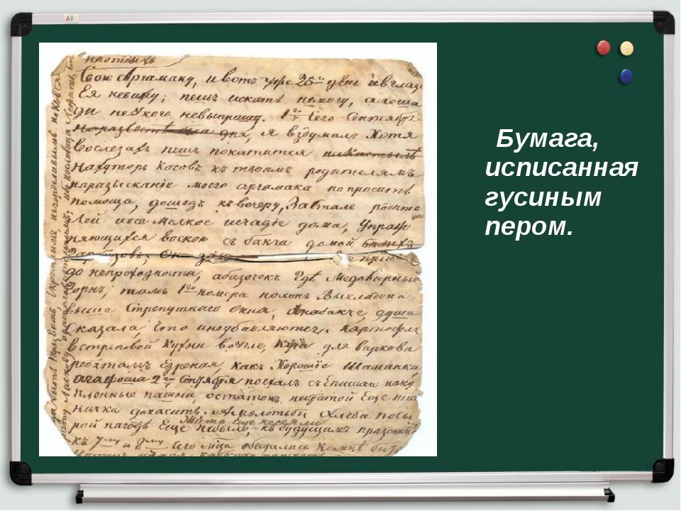 Бумага, исписанная гусиным пером.