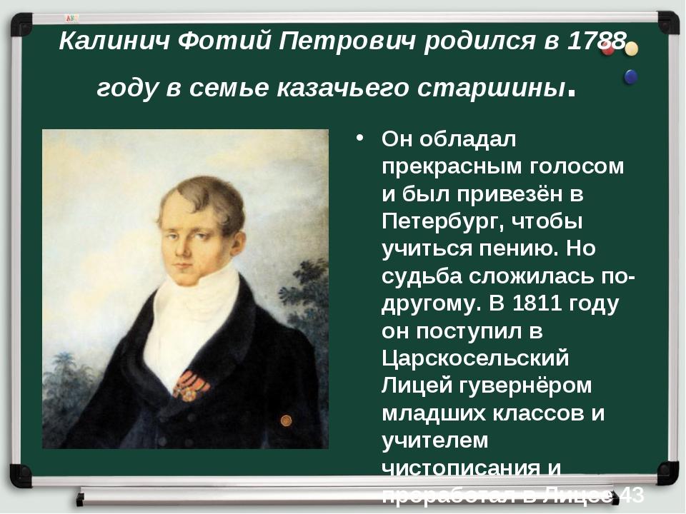 Калинич Фотий Петрович родился в 1788 году в семье казачьего старшины. Он обл...