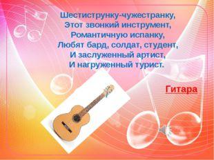 Шестиструнку-чужестранку, Этот звонкий инструмент, Романтичную испанку, Любят