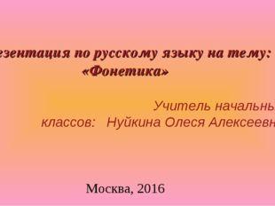 Презентация по русскому языку на тему: «Фонетика» Учитель начальных классов: