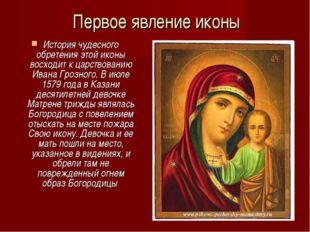 Первое явление иконы История чудесного обретения этой иконы восходит к царств
