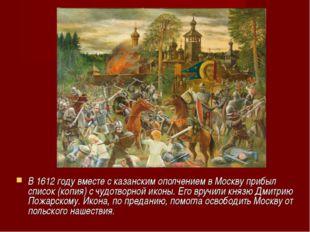 В 1612 году вместе с казанским ополчением в Москву прибыл список (копия) с чу