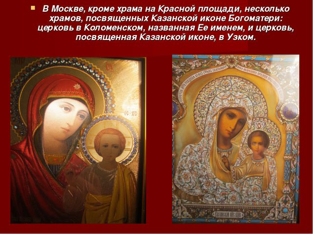 В Москве, кроме храма на Красной площади, несколько храмов, посвященных Казан...